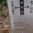 1344赤木岳(2622m)までやってきた