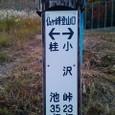 1610仏ヶ峰登山口