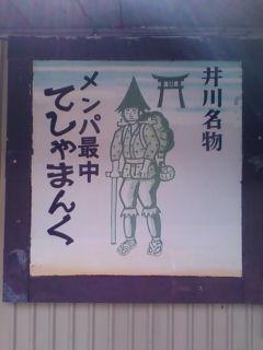 井川満喫デーその1