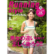 Runningstyle